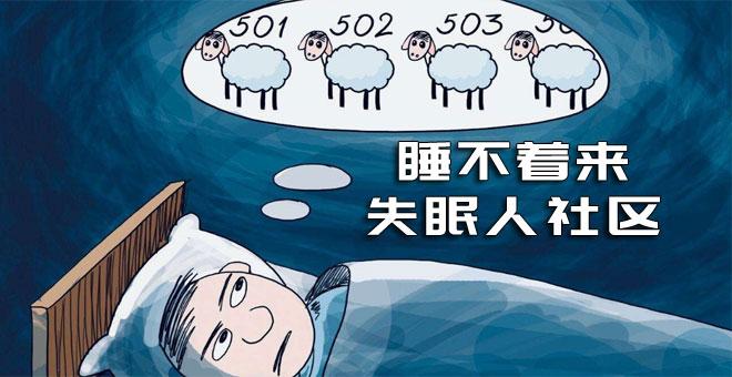 治愈解决失眠问题—教程汇总
